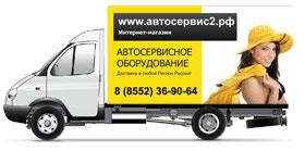 Доставка автосервисного оборудования по всей России